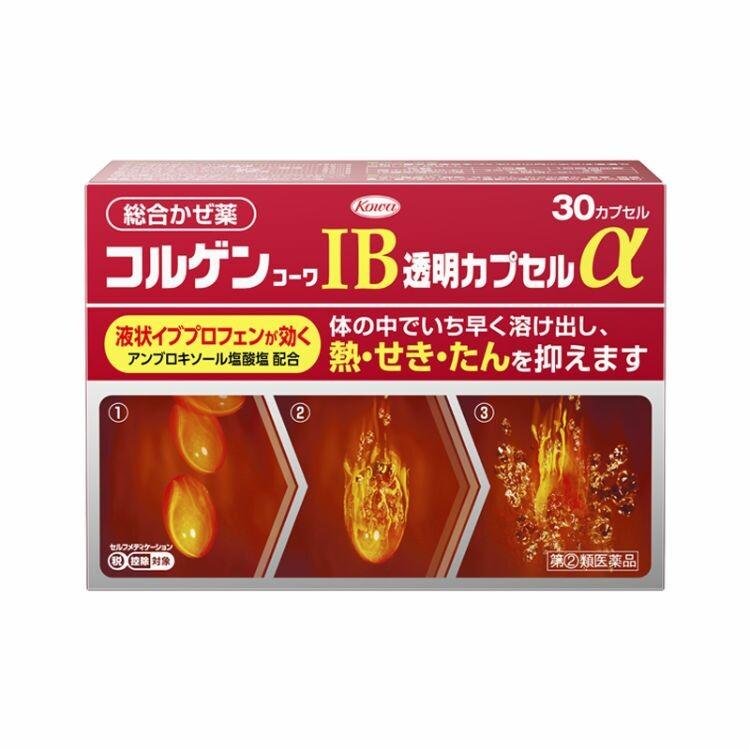 【指定第2類医薬品】コルゲンコーワIB透明カプセルα 30カプセル
