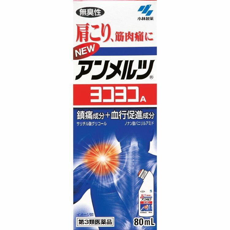 【第3類医薬品】ニュ-アンメルツヨコヨコA80mL
