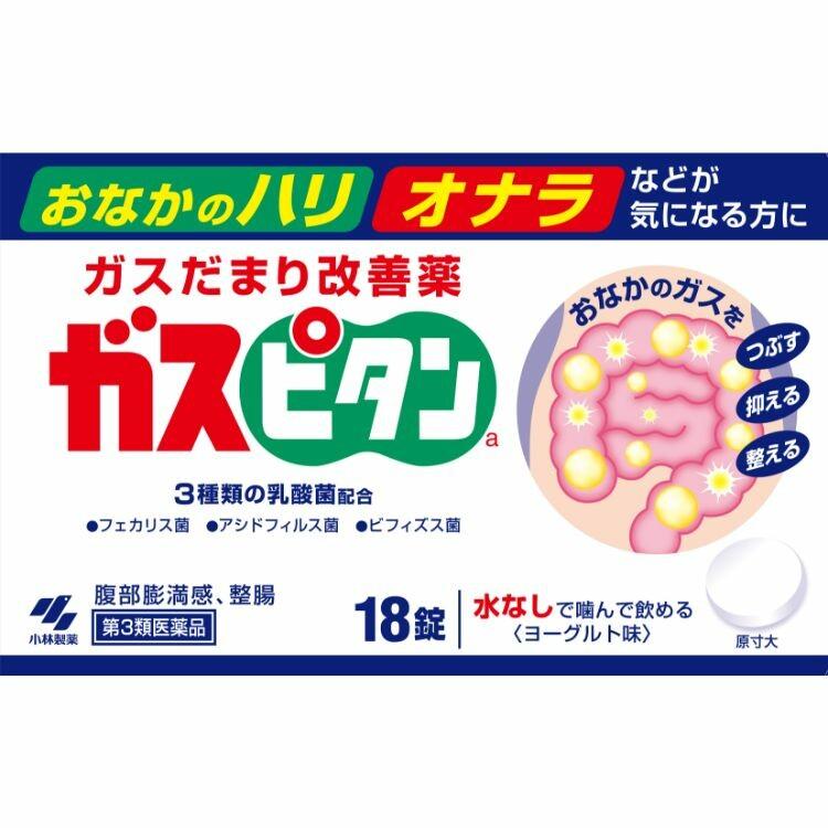【第3類医薬品】ガスピタンa18錠