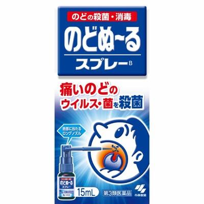 【第3類医薬品】のどぬーるスプレー長いノズル15ml