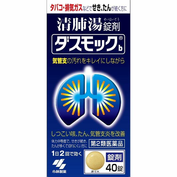 【第2類医薬品】ダスモックb 40錠