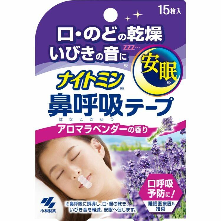 ナイトミン 鼻呼吸テープ アロマラベンダーの香り 15枚