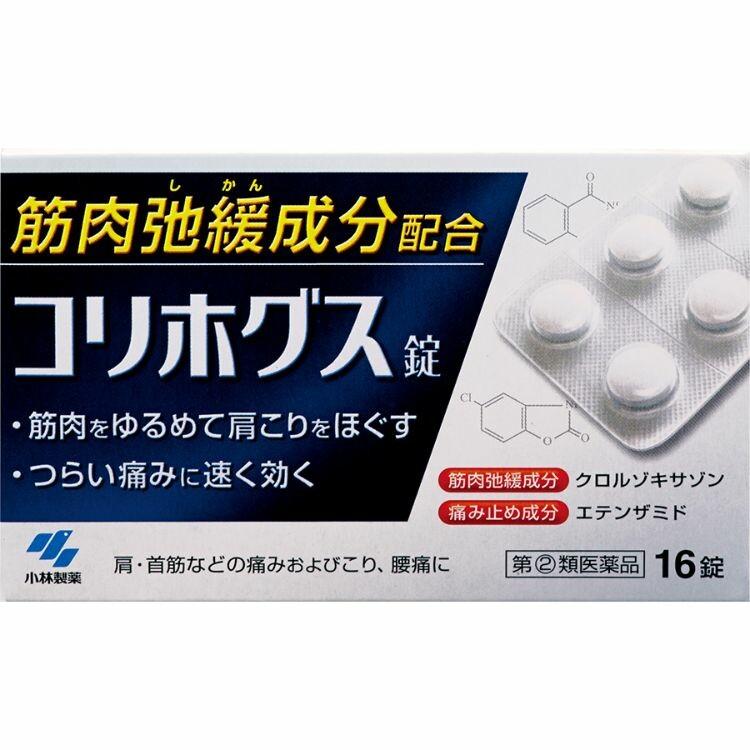 【指定第2類医薬品】コリホグス16錠