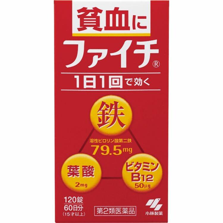 【第2類医薬品】ファイチ120錠