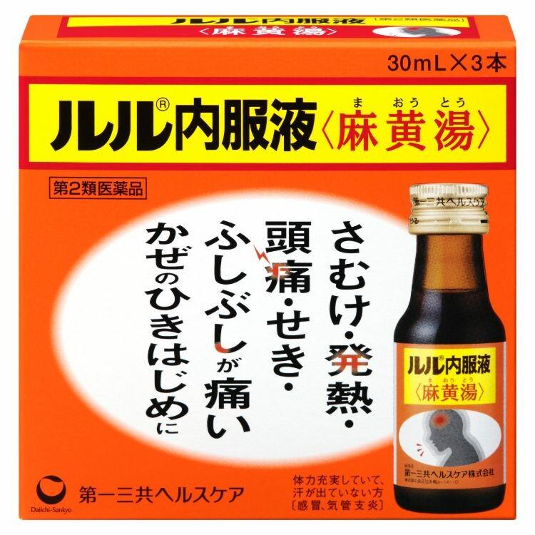 【第2類医薬品】ルル内服液麻黄湯 3本