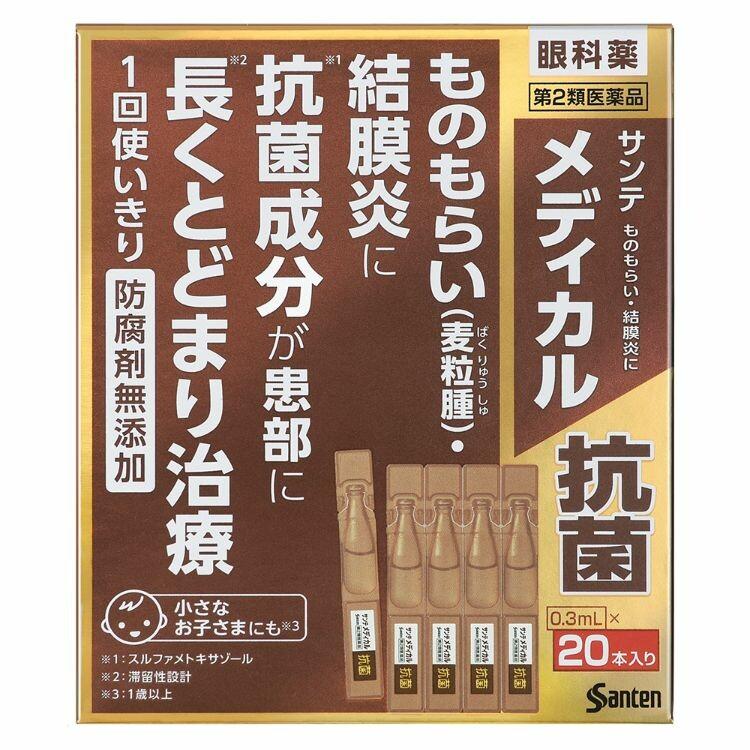 【第2類医薬品】サンテメディカル抗菌 0.3mL×20本