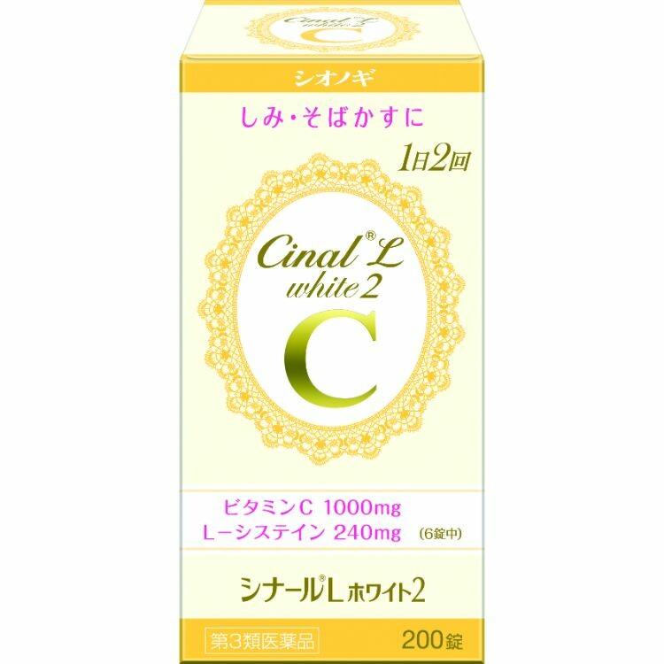 【第3類医薬品】シナールLホワイト2 200錠