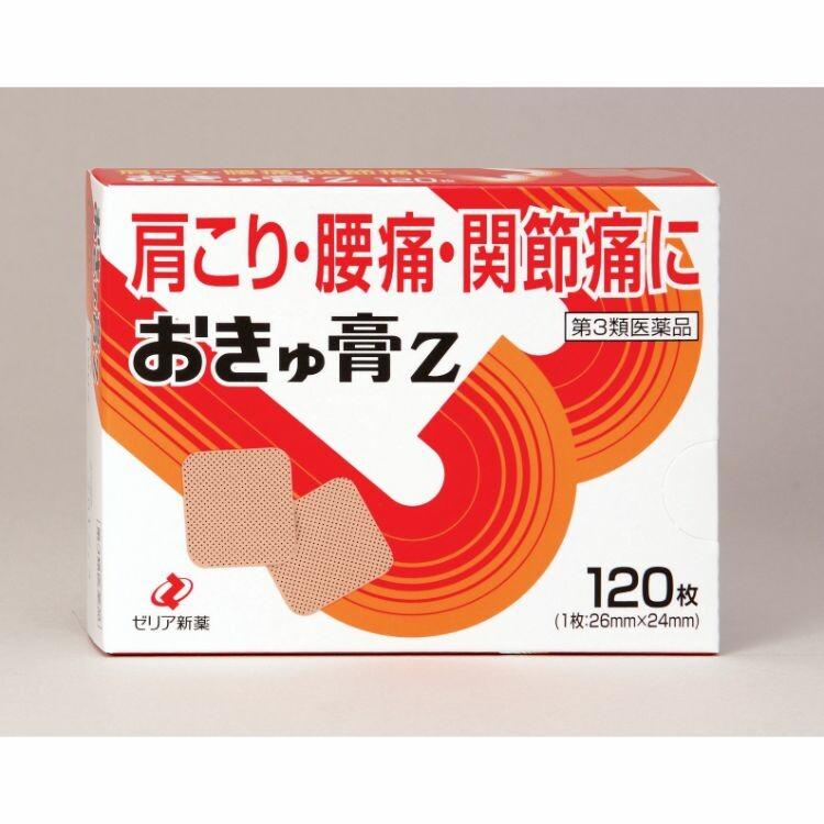 【第3類医薬品】おきゅ膏Z 120S