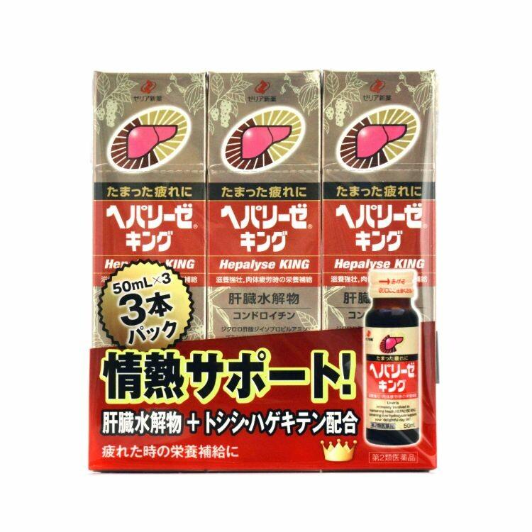 【第2類医薬品】ヘパリーゼキング 50ML×3