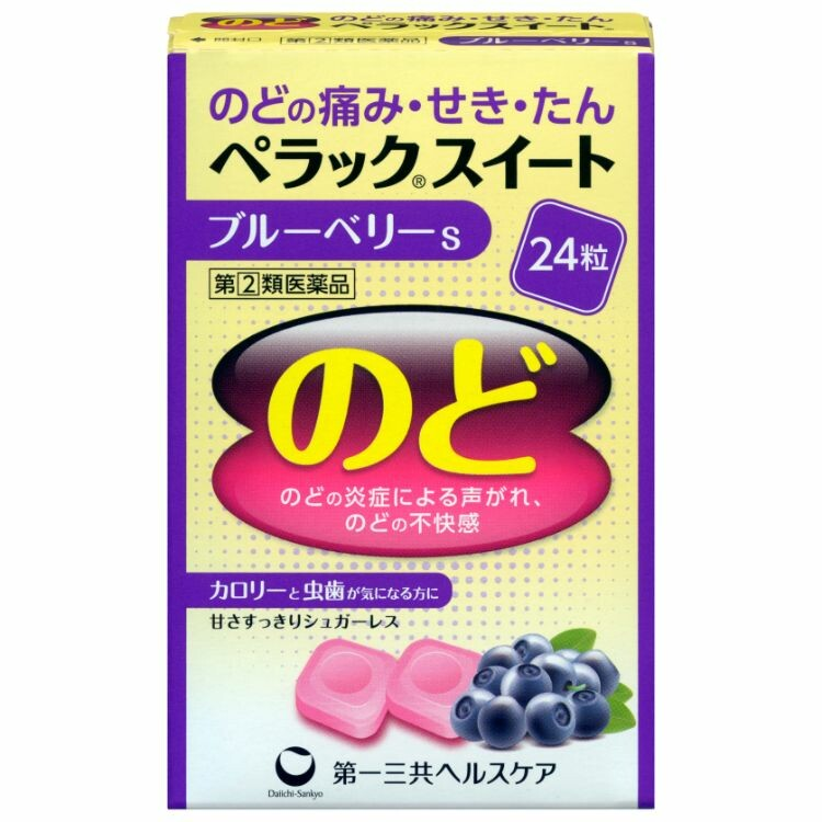【指定第2類医薬品】ペラックスイートブルベリーS 24粒