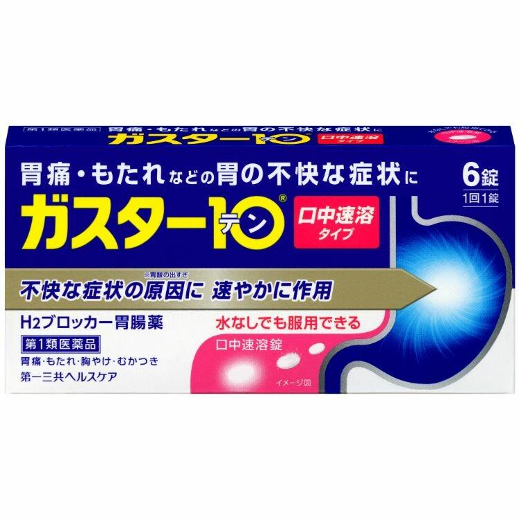 【第1類医薬品】ガスター10S錠 6錠