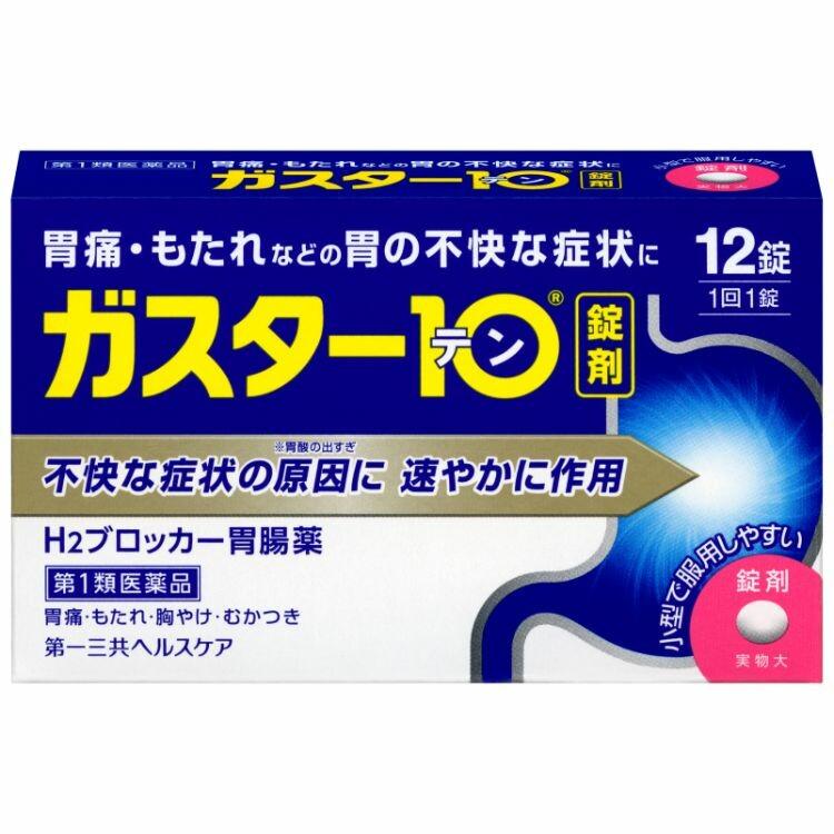 【第1類医薬品】ガスター10 12錠