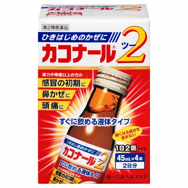 【第2類医薬品】カコナール2 4本