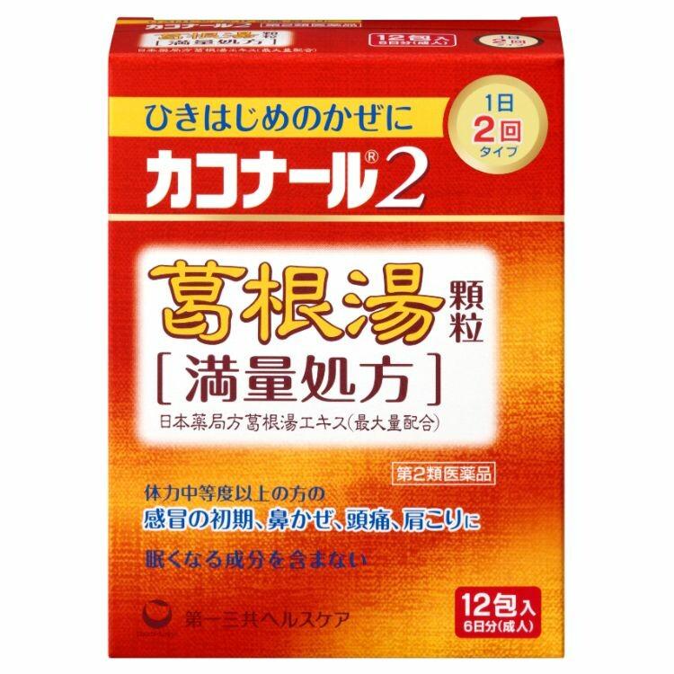 【第2類医薬品】カコナール2葛根湯[満量処方] 12包