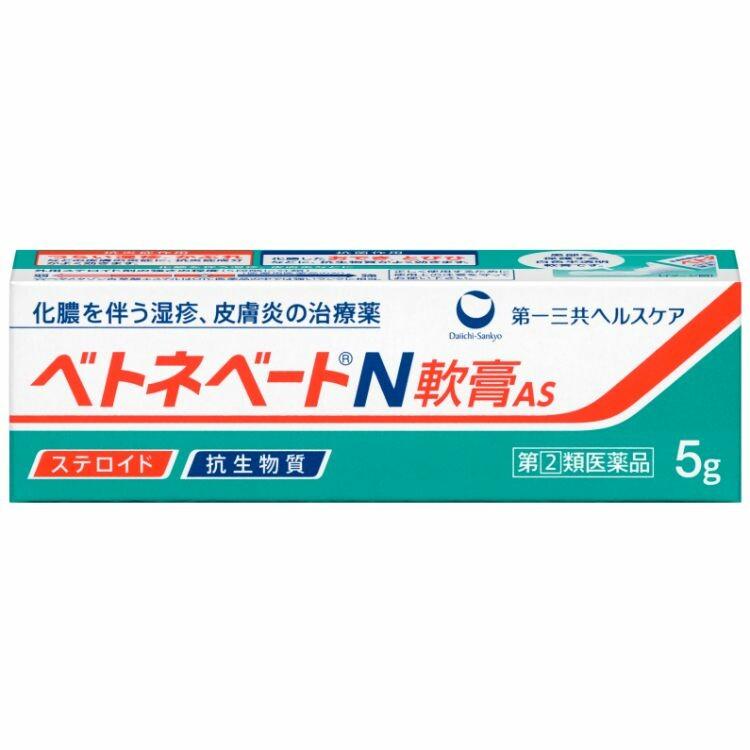 【指定第2類医薬品】ベトネベートN軟膏 5g