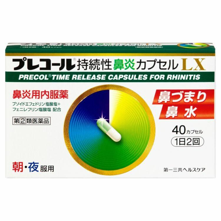 【指定第2類医薬品】プレコール持続性鼻炎カプセルLX 40カプセル