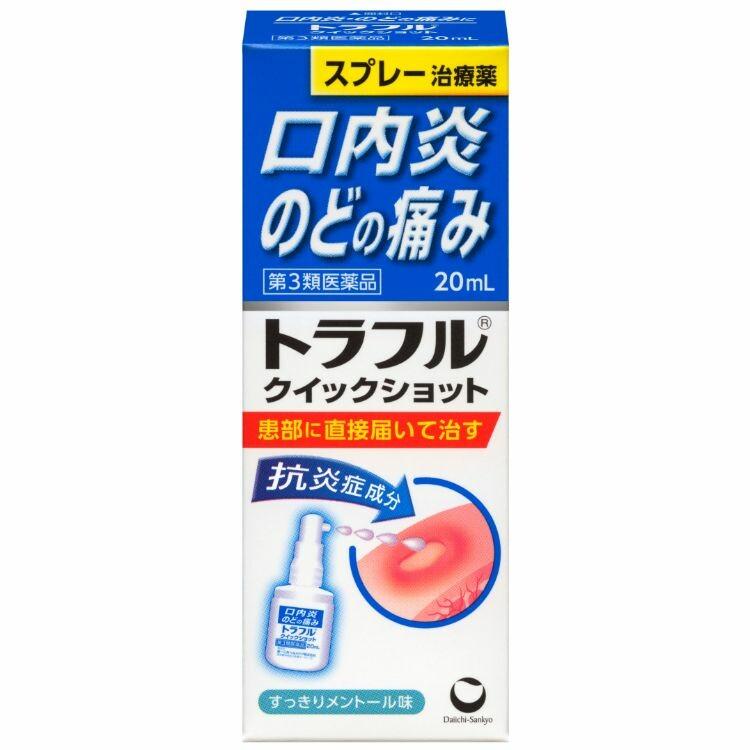【第3類医薬品】トラフルクイックショット 20ml