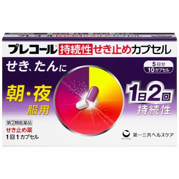【指定第2類医薬品】プレコール持続性せき止めカプセル 10カプセル