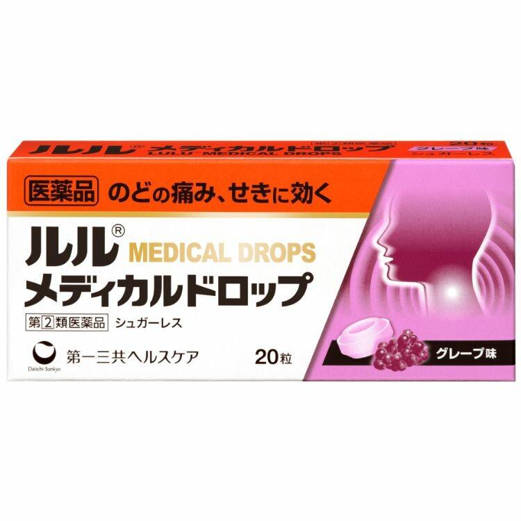【指定第2類医薬品】ルルメディカルドロップグレープ味 20粒