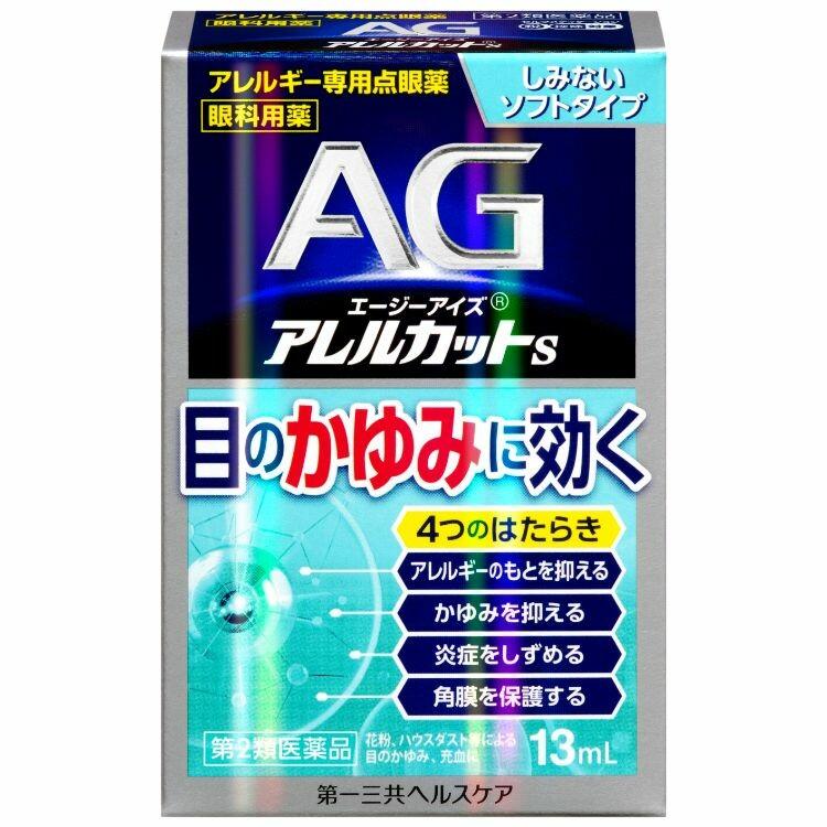 【第2類医薬品】エージーアイズアレルカットS 13ml