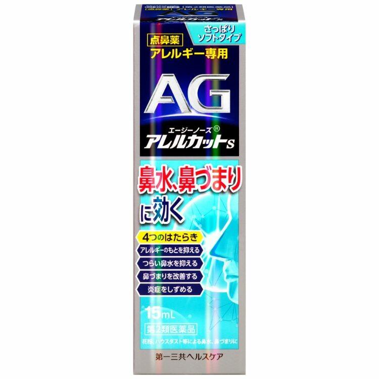 【第2類医薬品】エージーノーズアレルカットS 15ml