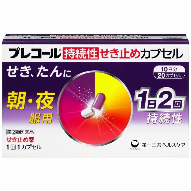 【指定第2類医薬品】プレコール持続性せき止めカプセル 20カプセル