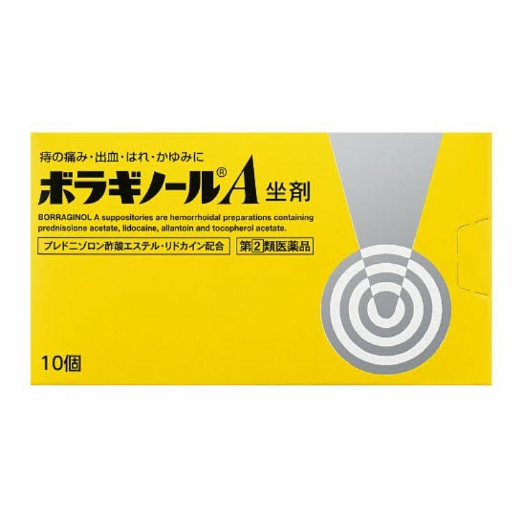 【指定第2類医薬品】ボラギノールA坐剤 10個