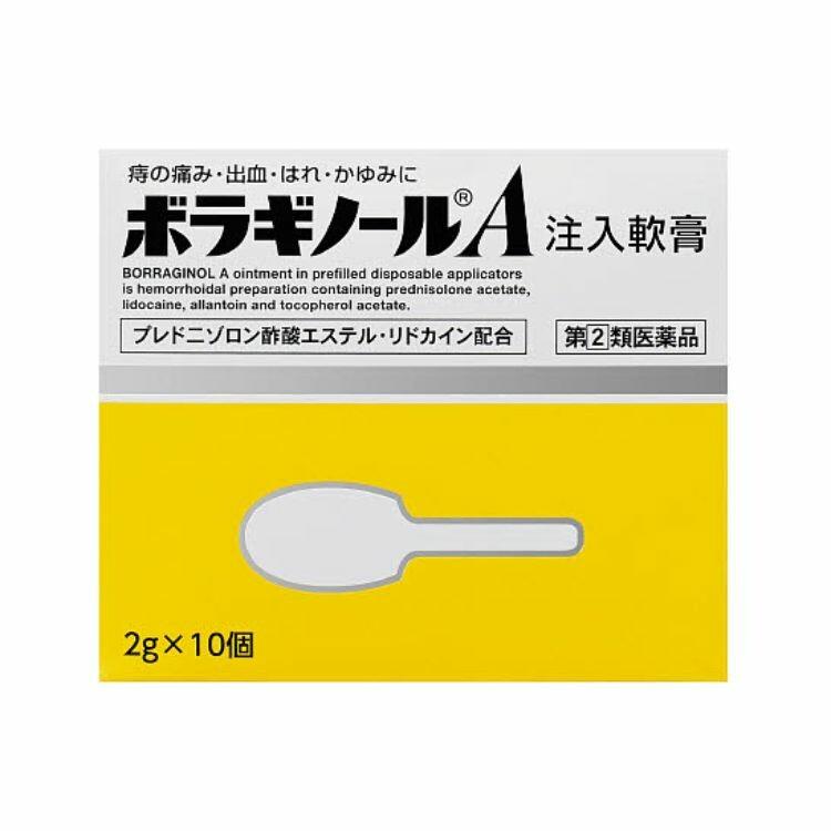 【指定第2類医薬品】ボラギノールA注入軟膏 2GX10