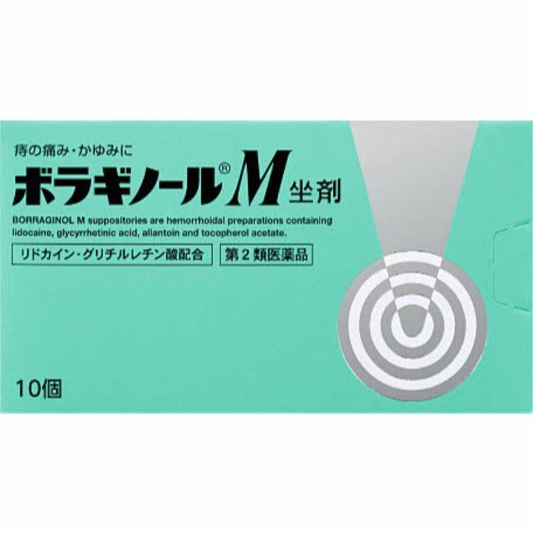 【第2類医薬品】ボラギノールM坐剤 10個