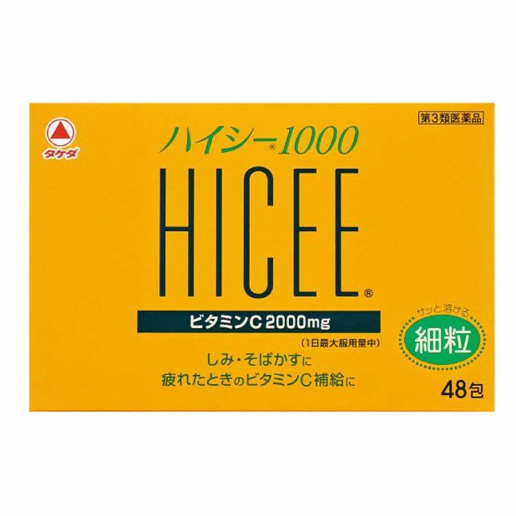 【第3類医薬品】ハイシー1000 48包