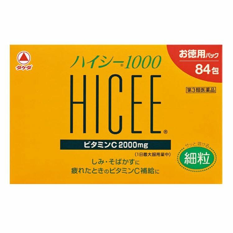 【第3類医薬品】ハイシー1000 84包