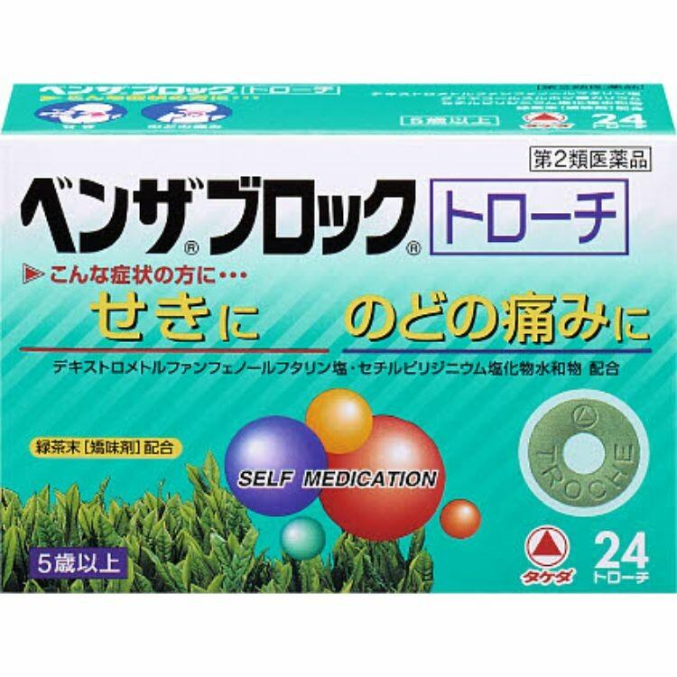 【第2類医薬品】ベンザブロックトローチH 24錠