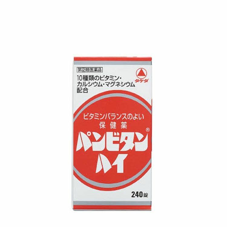 【指定第2類医薬品】パンビタンハイ 240錠