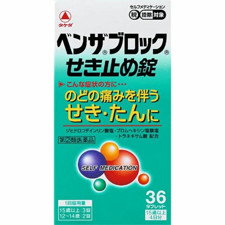【指定第2類医薬品】ベンザブロックせき止め錠 36錠