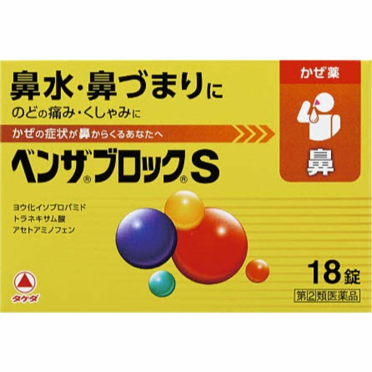 【指定第2類医薬品】ベンザブロックSカプレット 18錠