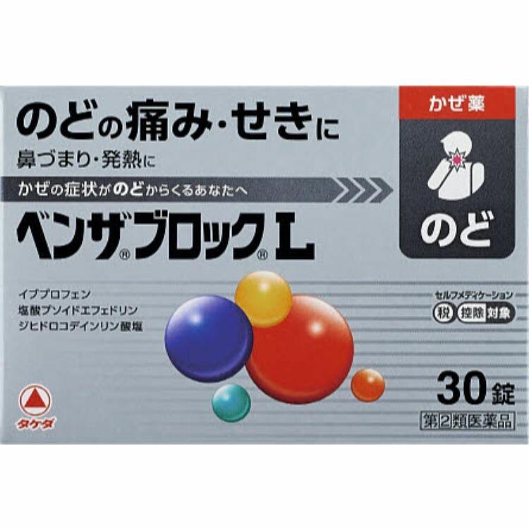 【指定第2類医薬品】ベンザブロックLカプレット 30錠