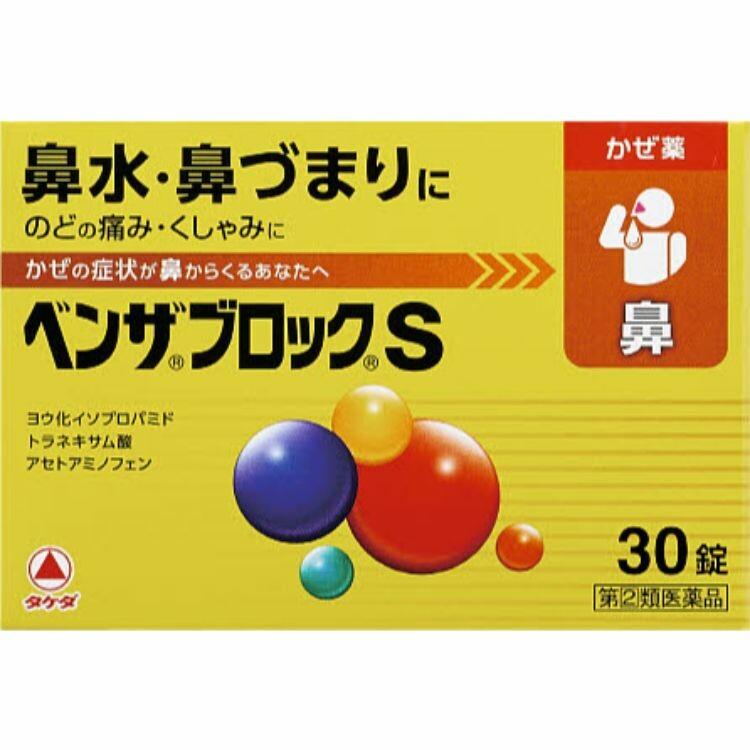 【指定第2類医薬品】ベンザブロックSカプレット 30錠