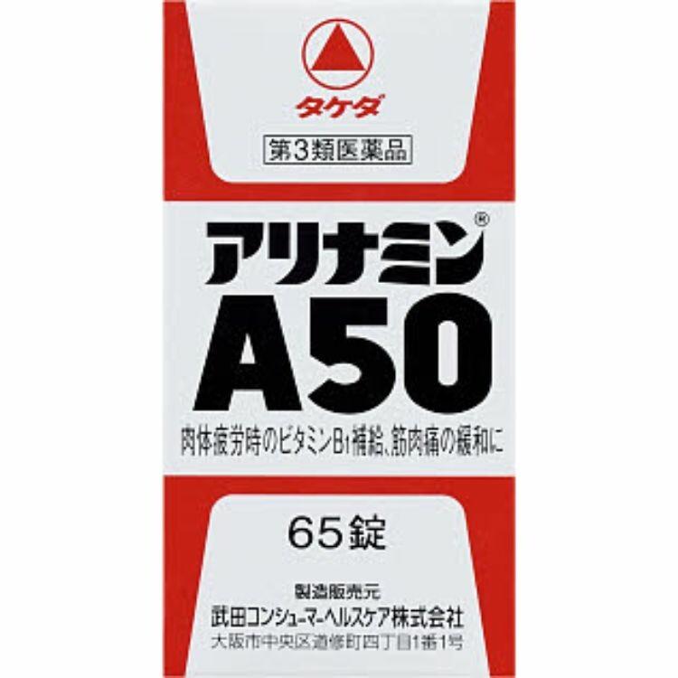 【第3類医薬品】アリナミンA50 65錠