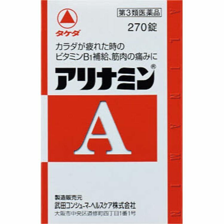 【第3類医薬品】アリナミンA 270錠