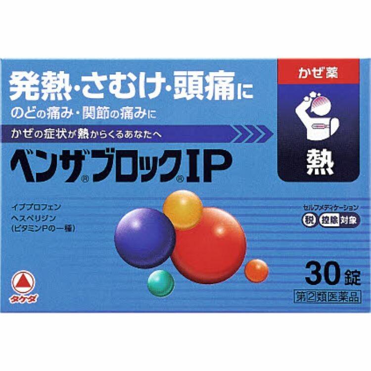 【指定第2類医薬品】ベンザブロックIPカプレット 30錠