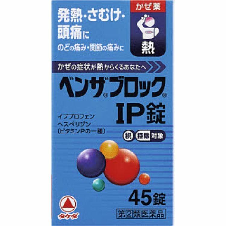 【指定第2類医薬品】ベンザブロックIP錠 45錠