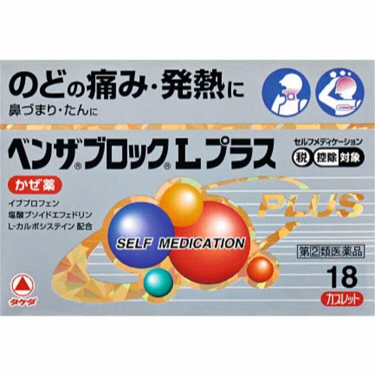 【指定第2類医薬品】ベンザブロックLプラス 18錠