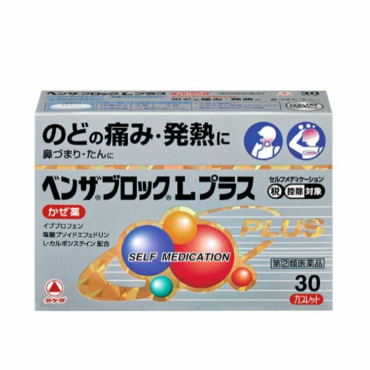 【指定第2類医薬品】ベンザブロックLプラス 30錠