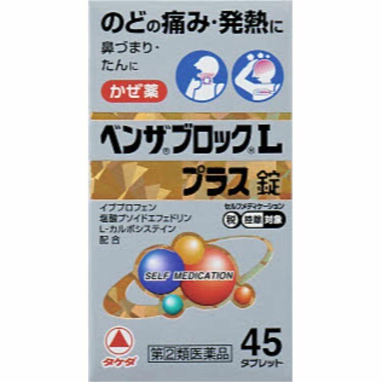 【指定第2類医薬品】ベンザブロックLプラス錠 45錠