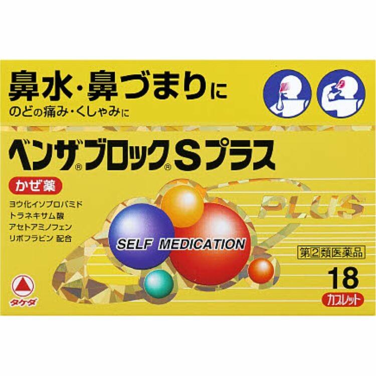 【指定第2類医薬品】ベンザブロックSプラス 18錠