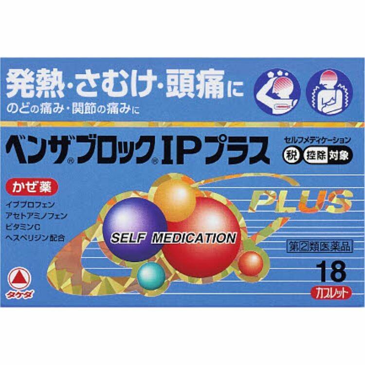 【指定第2類医薬品】ベンザブロックIPプラス 18錠