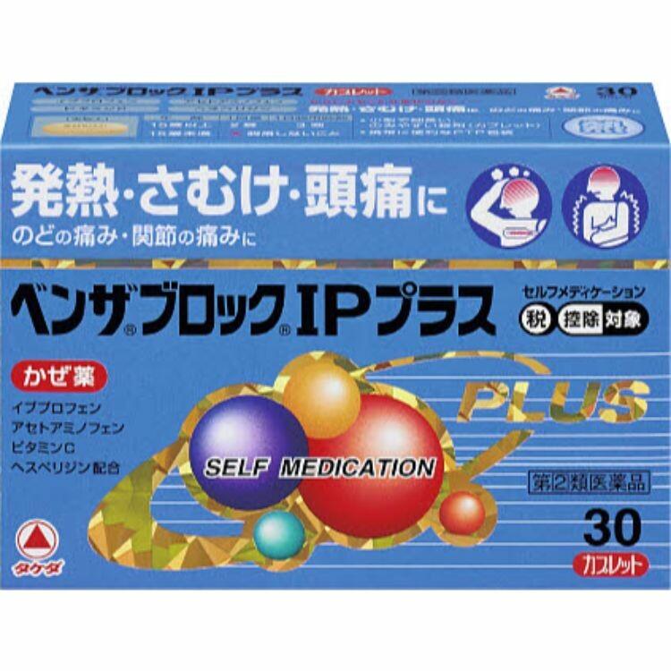 【指定第2類医薬品】ベンザブロックIPプラス 30錠