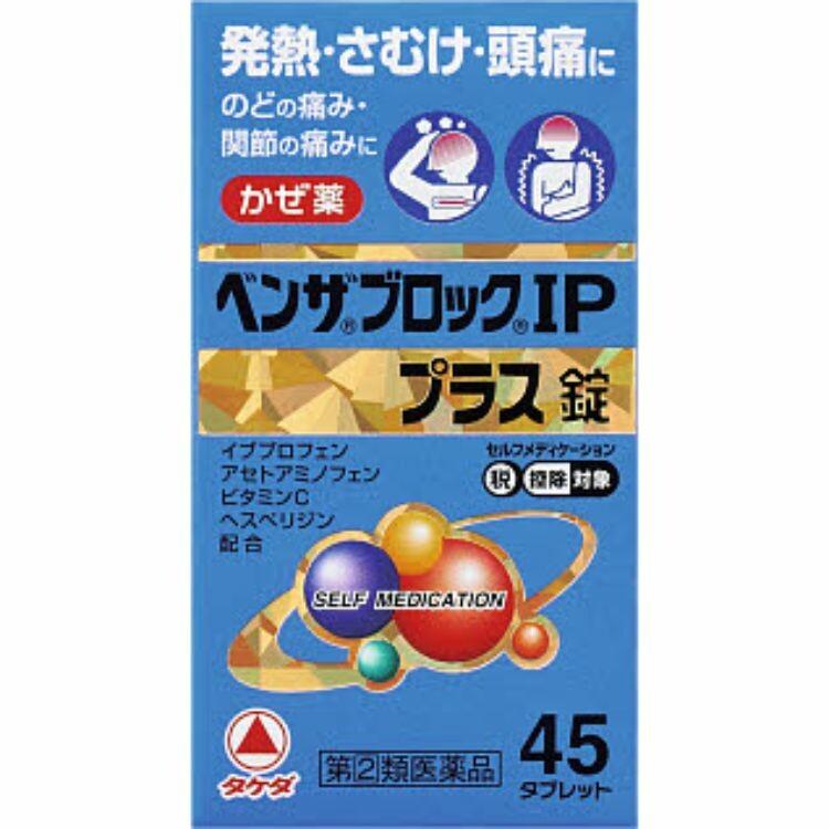 【指定第2類医薬品】ベンザブロックIPプラス錠 45錠