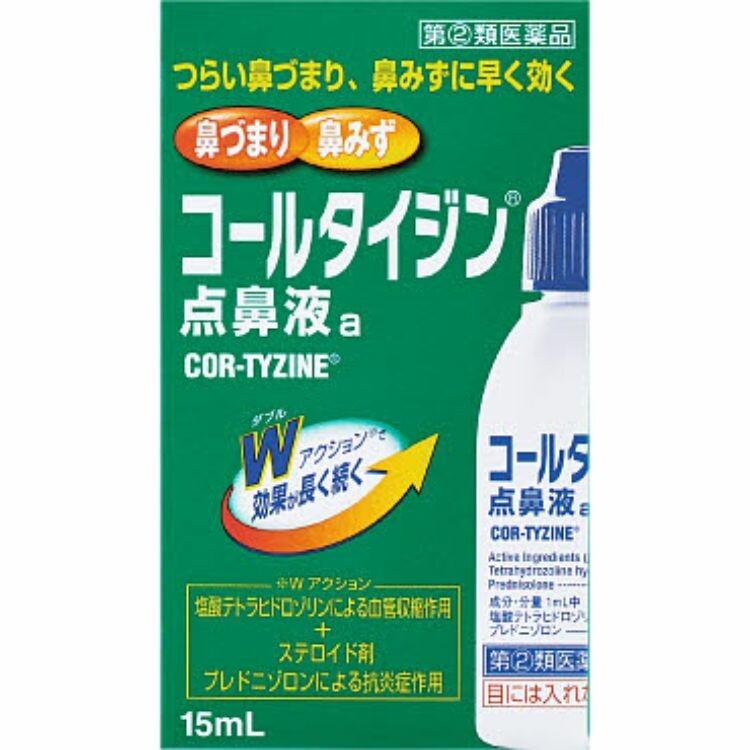 【指定第2類医薬品】コールタイジン点鼻液a 15ML