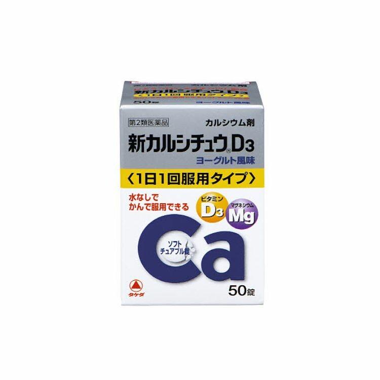 【第2類医薬品】新カルシチュウD3 50錠